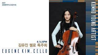 [금호영아티스트] L.v.Beethoven Sonata for Cello and Piano No.3 in A Major, Op.69 / 김유진 첼로