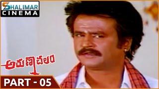 Arunachalam Telugu  Movie Part  05/12    Rajnikanth, Soundharya