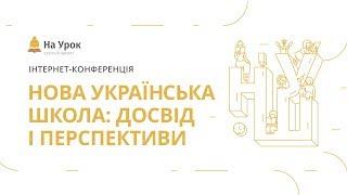 Всеукраїнська інтернет-конференція: «Нова українська школа: досвід і перспективи»(, 2019-05-18T18:14:03.000Z)