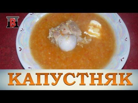 Вкуснейший украинский #капустняк. (#Суп с пшеном и квашеной капустой).