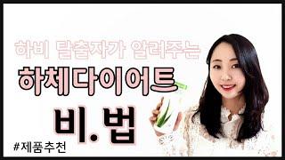 하체비만 탈출하는법-하체다이어트 성공하는 비법 대공개(…