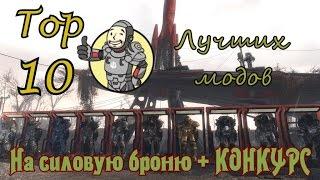 Fallout 4. Топ 10 лучших модов, на силовую броню