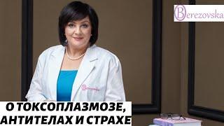 О токсоплазмозе, антителах и страхе - Др. Елена Березовская -