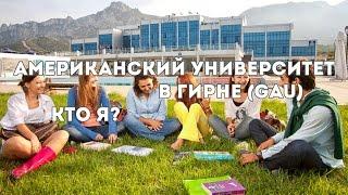 Американский Университет Гирне (GAU). Выбор профессии