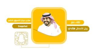 لقاء مع رجل الاعمال هادي صاحب مراكز التسوق الذكي
