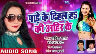 आ गया 2018 का नया धमाका गीत Kavita Yadav Pade Ke Dihal Ki Aheer Ke Bhojpuri Hit Songs