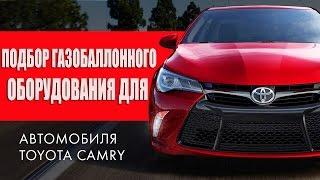 Подбор газобаллонного оборудования (ГБО) для автомобиля Toyota Camry