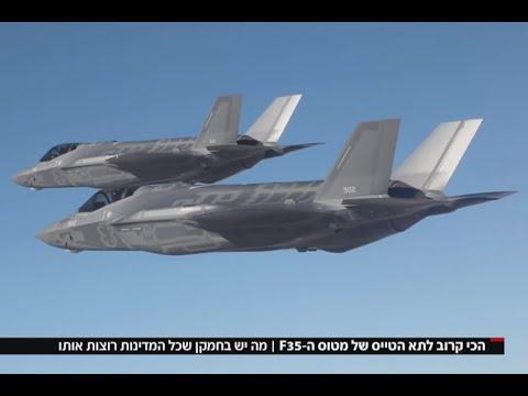 נחת בטייסת - F-35 - חדשות 12