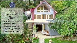 Продажа дома у моря|Купить дом в Сочи, купить дом у моря Сочи|Солнечный центр