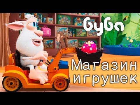 Буба 😀 Магазин игрушек 🎁 (41 серия) от KEDOO Мультики для детей