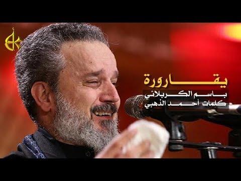 نغمات حسينيه باسم الكربلائي