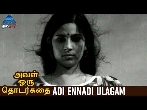 Aval Oru Thodharkadai Movie Songs  Adi Ennadi Ulagam Song  Sad Version  Sujatha  MS Viswanathan