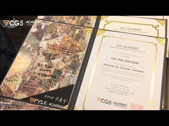 2016 CG5 아카데미 수료식