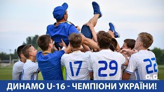 """Як """"Динамо"""" U-16 стали найкращими в Україні"""
