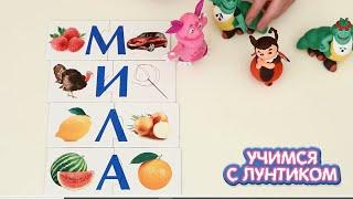 Учимся с Лунтиком   Алфавит, буквы К, Л, М, Н   Сборник новых серий