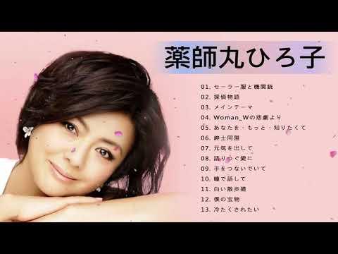 薬師丸ひろ子 人気曲 JPOP BEST ヒットメドレー 邦楽 最高の曲のリスト