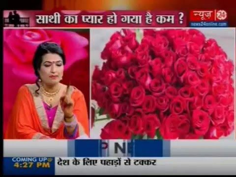 Prem Sutra Valentine Day Special