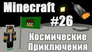Minecraft Космические Приключения 26 Карьер