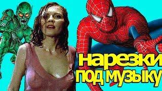 Человек-паук: нарезка под музыку