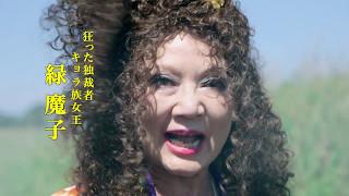 『いぬむこいり』 2017年5月13日(土)より、新宿K's cinemaほか全国順次...