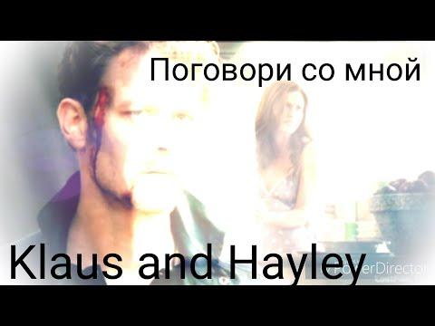 Klaus and Hayley || Клаус и Хейли [Поговори со мной]