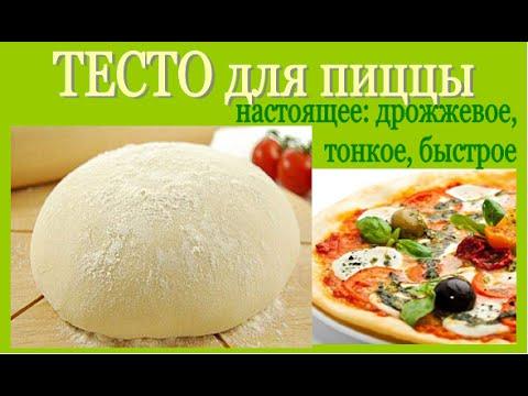 Как готовить тесто для пиццы в домашних условиях с дрожжами