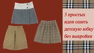 3 простых идеи пошива детских юбок из остатков ткани без выкройки
