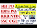 Time and Work SBI PO IBPS PO LIC AAO RRB NTPC SSC CGL CHSL Amar Sir Live