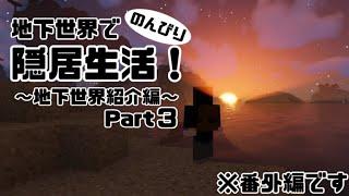 【マインクラフト】地下世界でのんびり隠居生活!~地下世界紹介編~【ゆっくり実況】#3