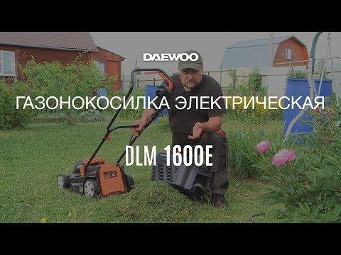 Газонокосилка электрическая Daewoo DLM 1600E – Обзор и Работа [Daewoo Power Products Russia]