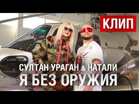 Султан Ураган \u0026 Натали - Я без оружия (ПРЕМЬЕРА клипа 2018)