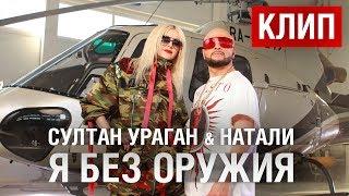 Download Султан Ураган & Натали - Я без оружия (ПРЕМЬЕРА клипа 2018) Mp3 and Videos