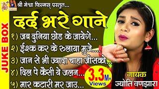 Dard Bhare Gane Jyoti Vanjara ज्योति वंजारा के दर्द भरे गाने जिसे सुनकर आप भी रो देंगे