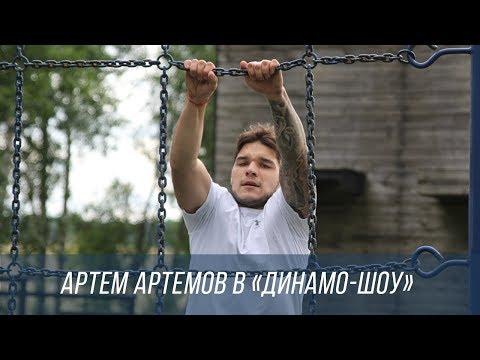 Артем Артемов в «Динамо-шоу». Сезон 3. Выпуск 1.