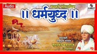 Dharma Yuddha Shri Sadanand Maharaj Alandikar Sumeet Music