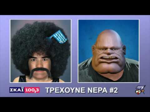 Ελληνοφρένεια  - Τρέχουνε νερά (τριλογία)