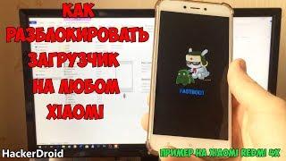 Как разблокировать загрузчик на любом Xiaomi (пример на Xiaomi Redmi 4X)