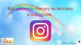 Как добавить обводку на аватарку в Instagram. Работа в интернете. Фаберлик-онлайн.