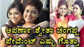 Maja Talkies Per Episode Earning  Of Shwetha Chengappa And Aparna |  Kannada