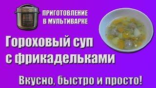 Гороховый суп с фрикадельками. Приготовление в мультиварке Redmond RMC-PM190