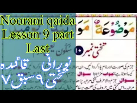 How to Quraan padhna sikhen noorani qaida Lesson 9 part Last نورانی قاٸدہ Hafiz Zubair Ahmad RB
