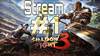Stream Shadow Fight 3: КИТАЙСКИЕ БОИ БЕЗ ПРАВИЛ ФАЙТИНГИ #1 / Видео