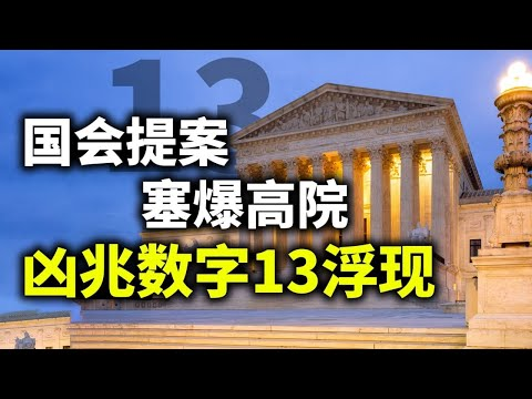 真相工程推特账号被封;众院提法案,扩充最高法院,凶兆数字13浮现;当一个国家有两套司法系统(政论天下第403集 20210415)天亮时分