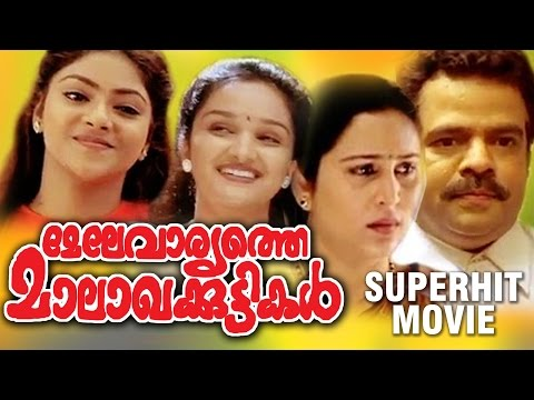 Melevaryathe Malakhakkuttikal | super hit movie | Geetha | Balachandra Menon | Abhirami