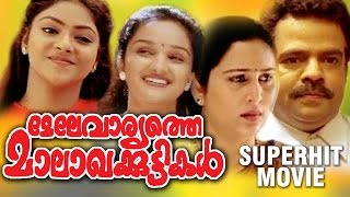 Melevaryathe Malakhakkuttikal | super hit movie | Geetha | Balachandra Menon | Abhirami