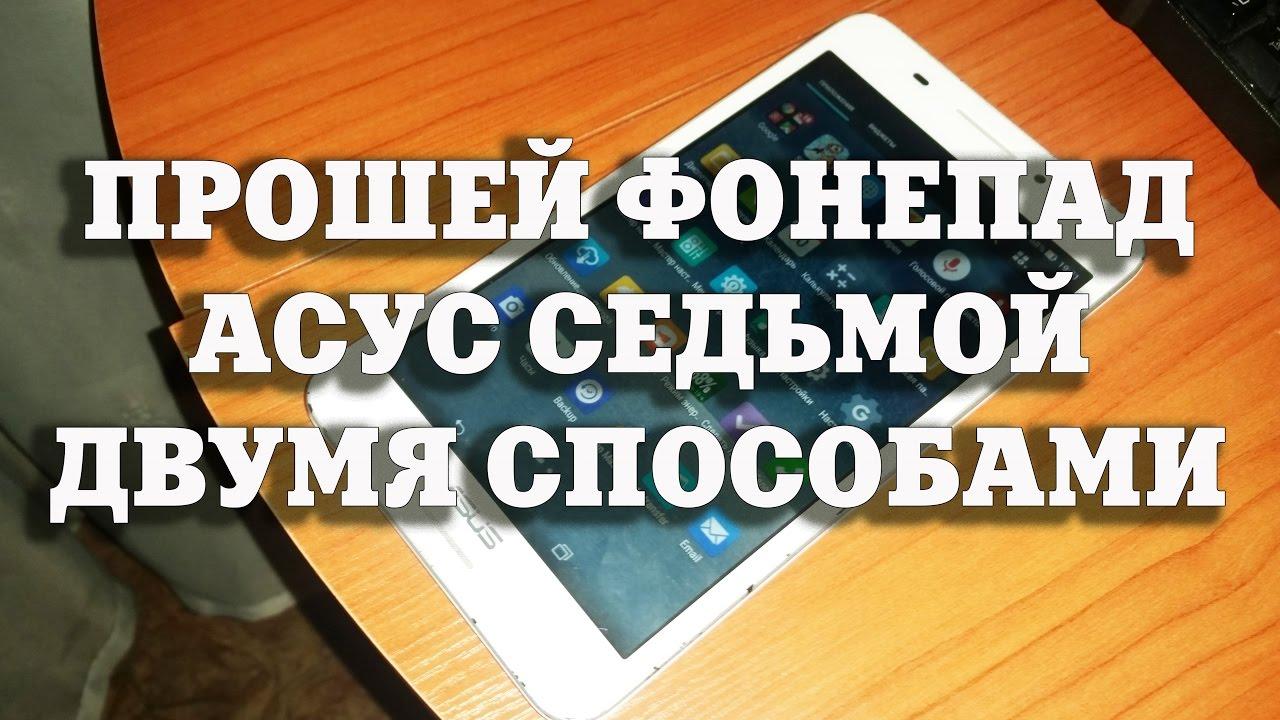 Asus Fonepad 7 FE375CXG Firmware Videos - Waoweo