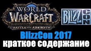 BlizzCon 2017 -