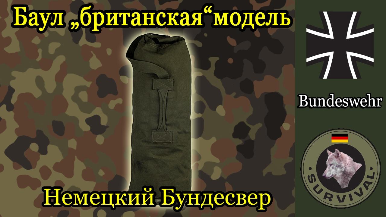 Транспортная армейская сумка. Бундесвер. - YouTube