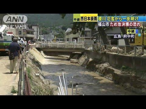 【広島・避難指示】榎川が氾濫!府中町 榎川から町に大量の水があふれる 周辺に避難指示