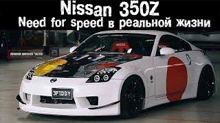 Явление 350Z! Need For Speed в реальной жизни. [BMIRussian]